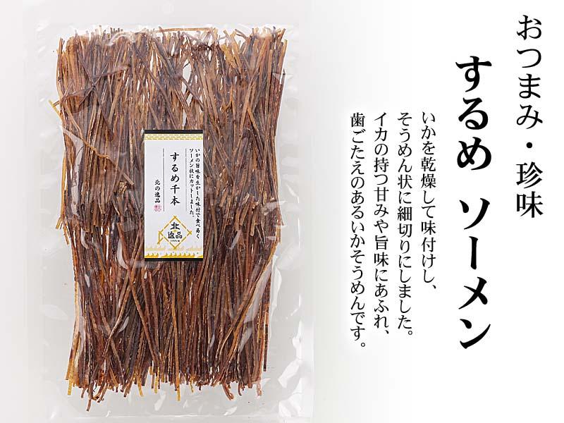 北海道の珍味、するめソーメン