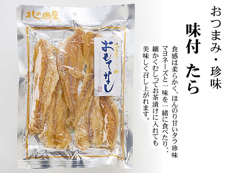 北海道の珍味、味付たら