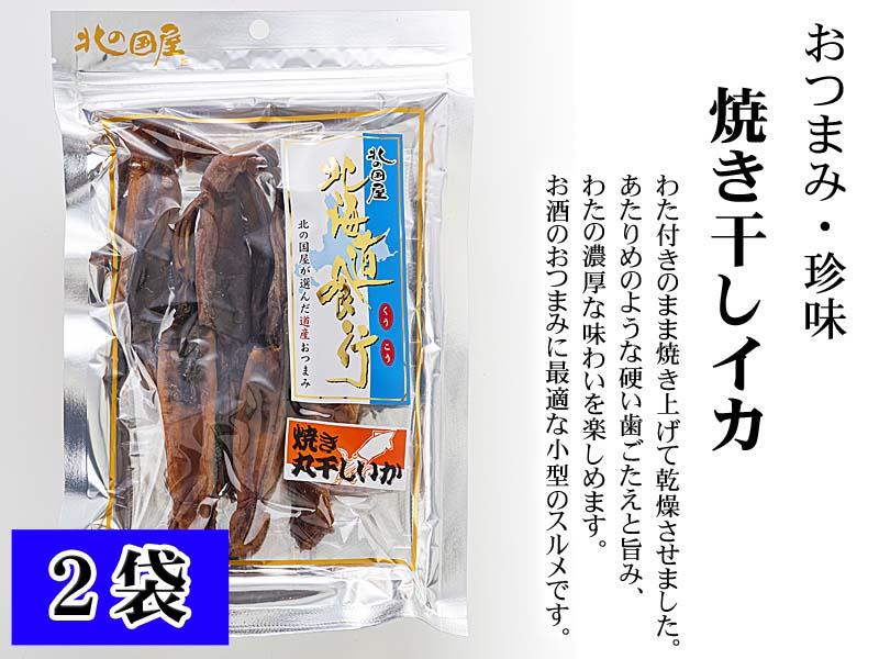 北海道の珍味、焼き干しいか