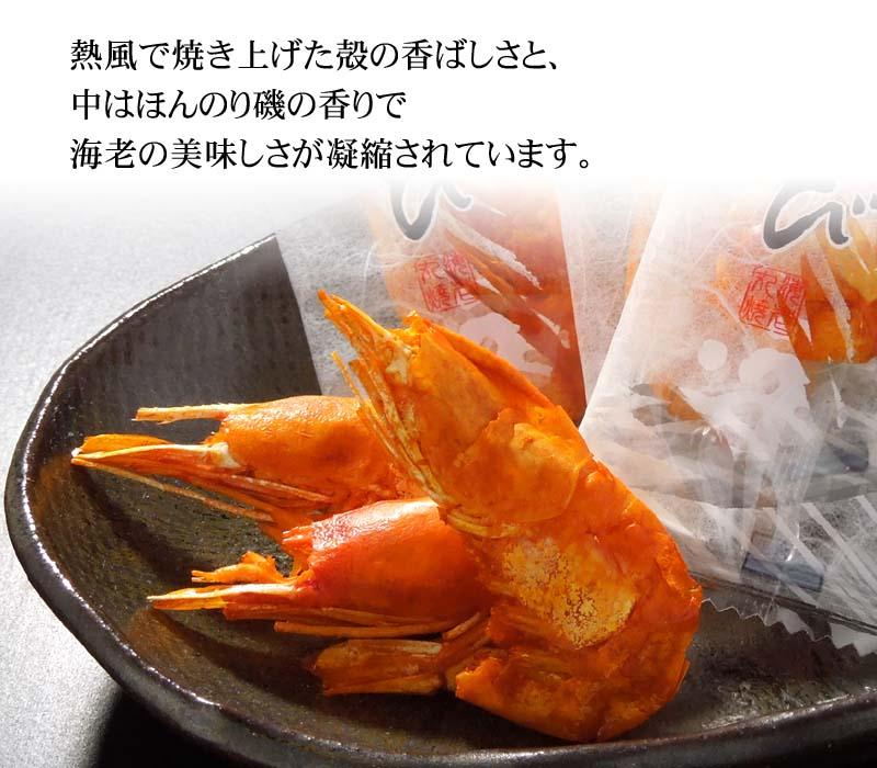 ほんのり磯の香りで海老の美味しさが凝縮されています