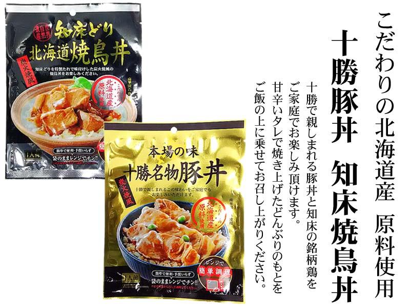 北海道十勝のぶた丼、知床どり焼き鳥丼