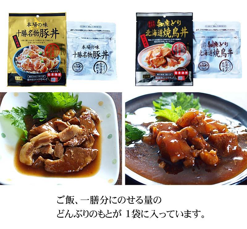 十勝ぶた丼、知床鶏焼き鳥丼