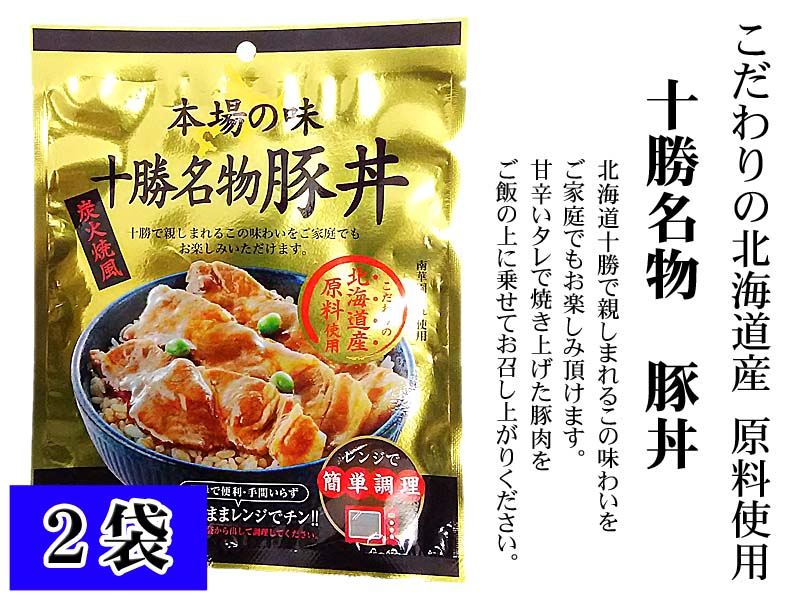 北海道十勝のぶた丼