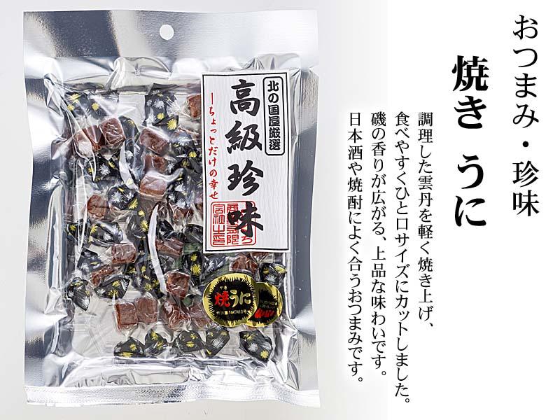 北海道の珍味、焼きうに