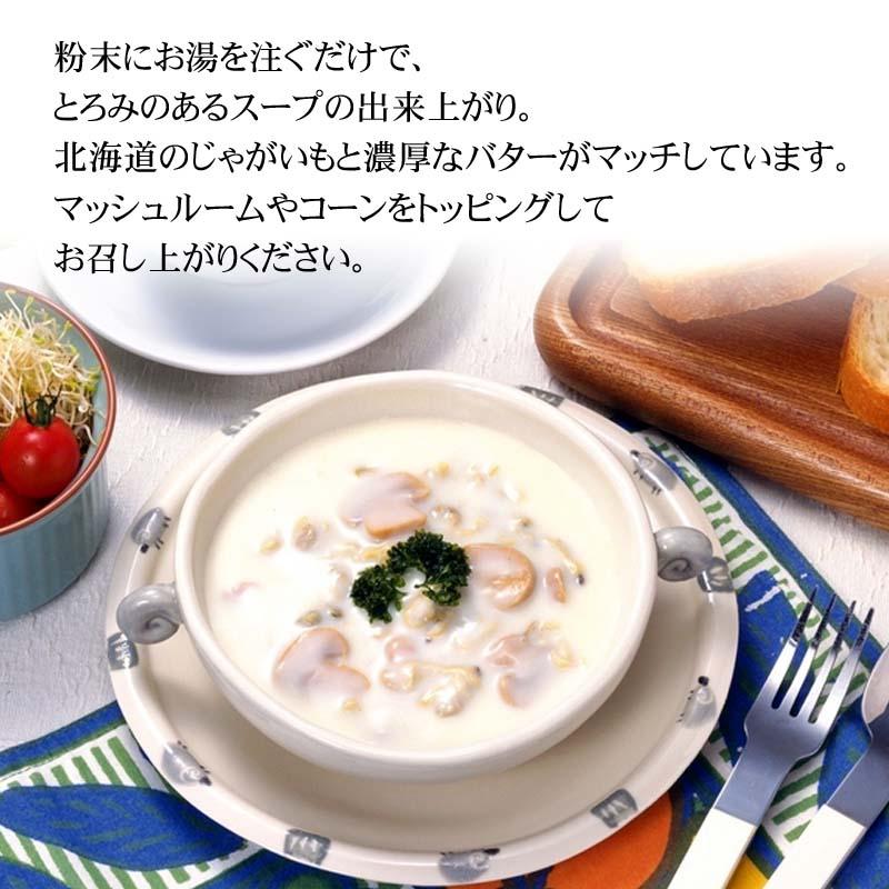 粉末をお湯で溶かすだけでじゃがいも風味のスープ出来上がり