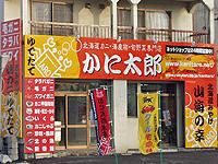 かに太郎本店