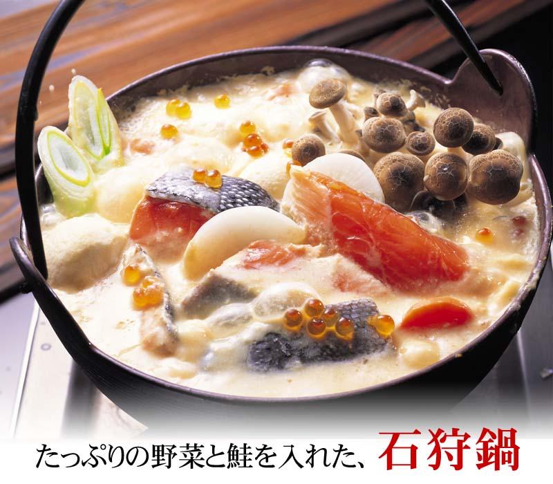 北海道郷土料理、石狩鍋