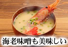 海老味噌も美味しい