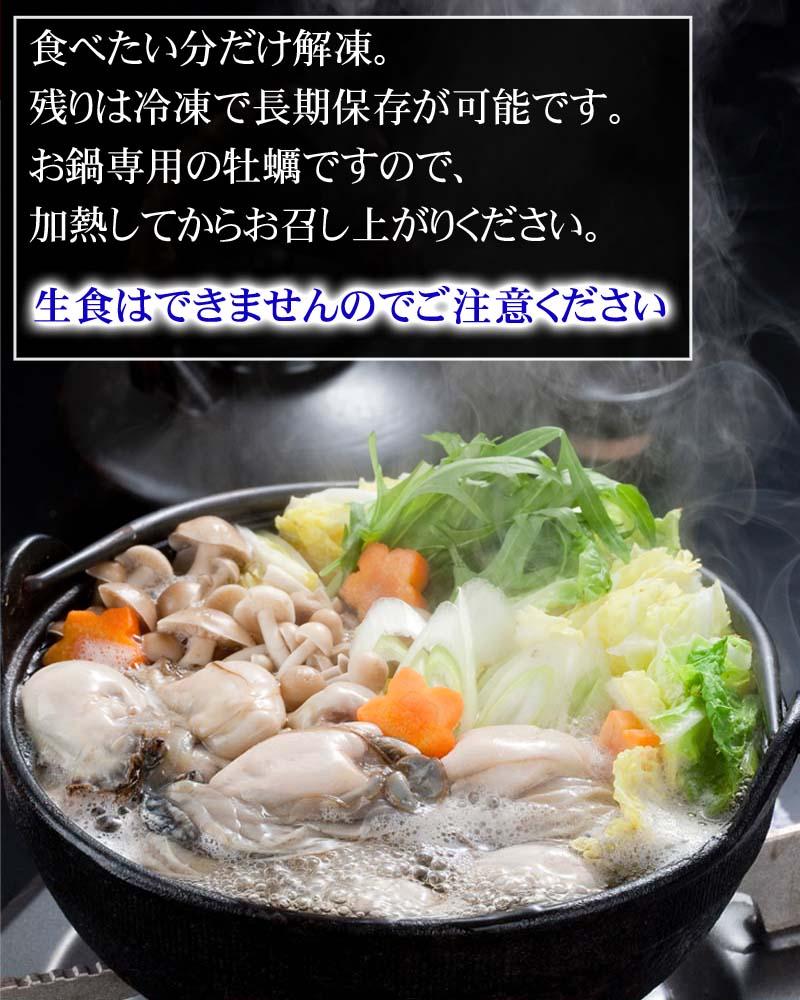 冷凍かき 生食できませんので、鍋でお召し上がりください