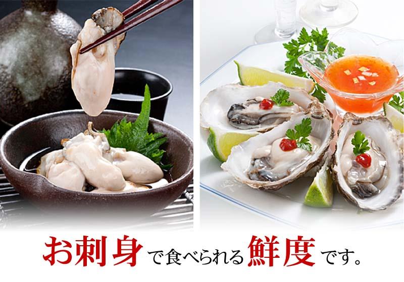 お刺身でも食べられる生牡蠣