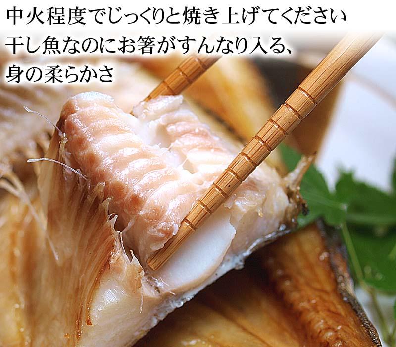 干し魚なのにお箸がすんなり入る柔らかさです