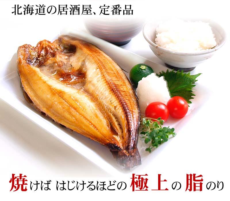 北海道居酒屋定番メニュー真ほっけ