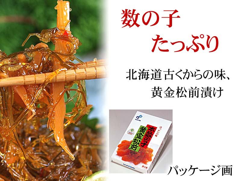 北海道の珍味、函館松前漬け