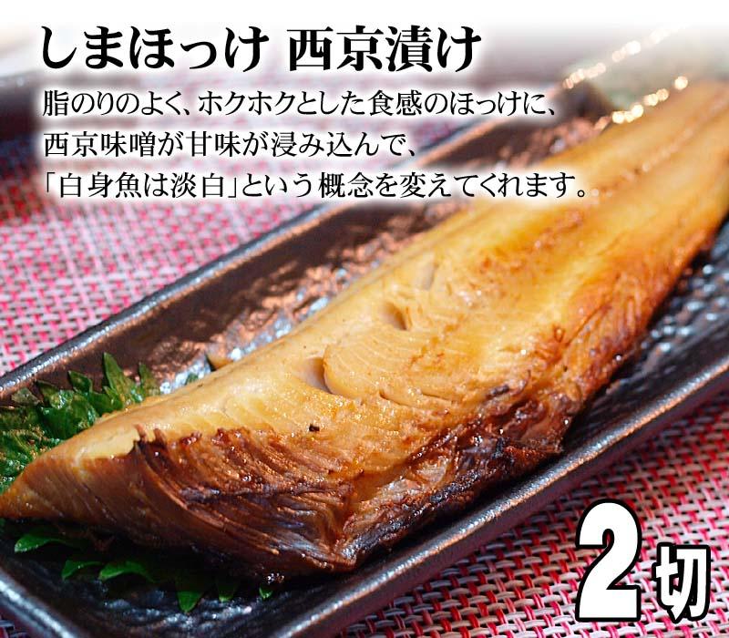 ほっけ西京漬け、焼き魚