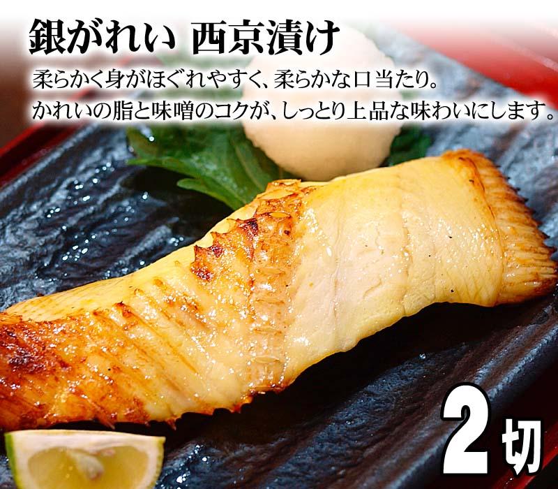 銀がれい西京漬け、焼き魚