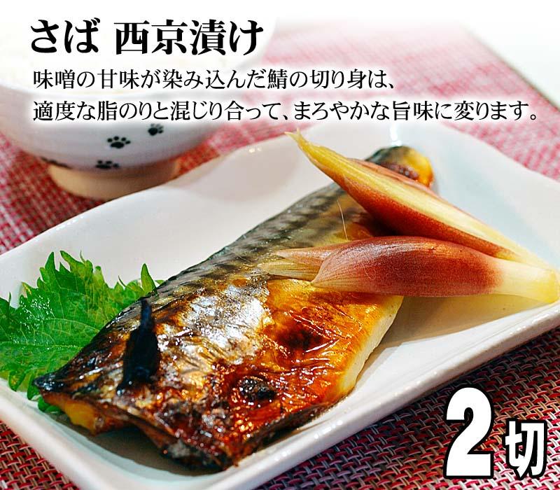 鯖西京漬け、焼き魚