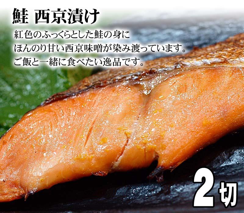 鮭西京漬け、焼き魚