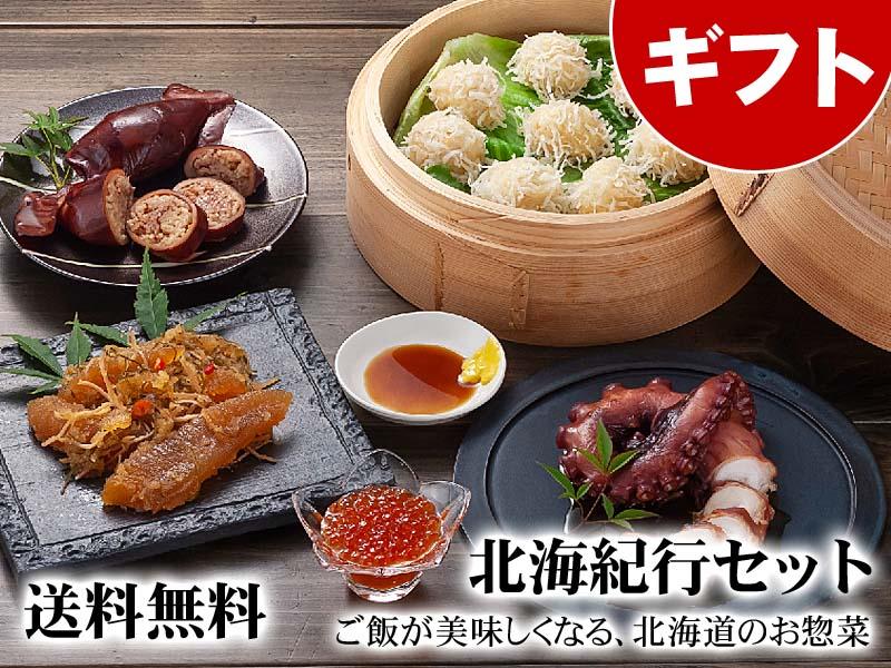 北海道の海鮮福袋