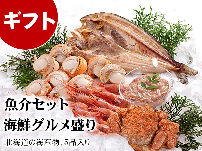 海鮮グルメ盛り 蟹・魚介セット