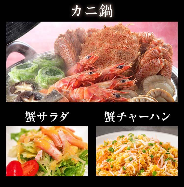 カニ鍋・蟹サラダ・蟹チャーハン