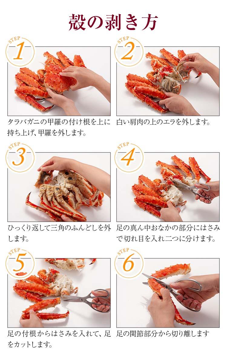 蟹の剥き方