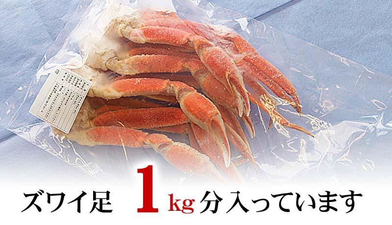 ズワイ蟹の足、1kg分
