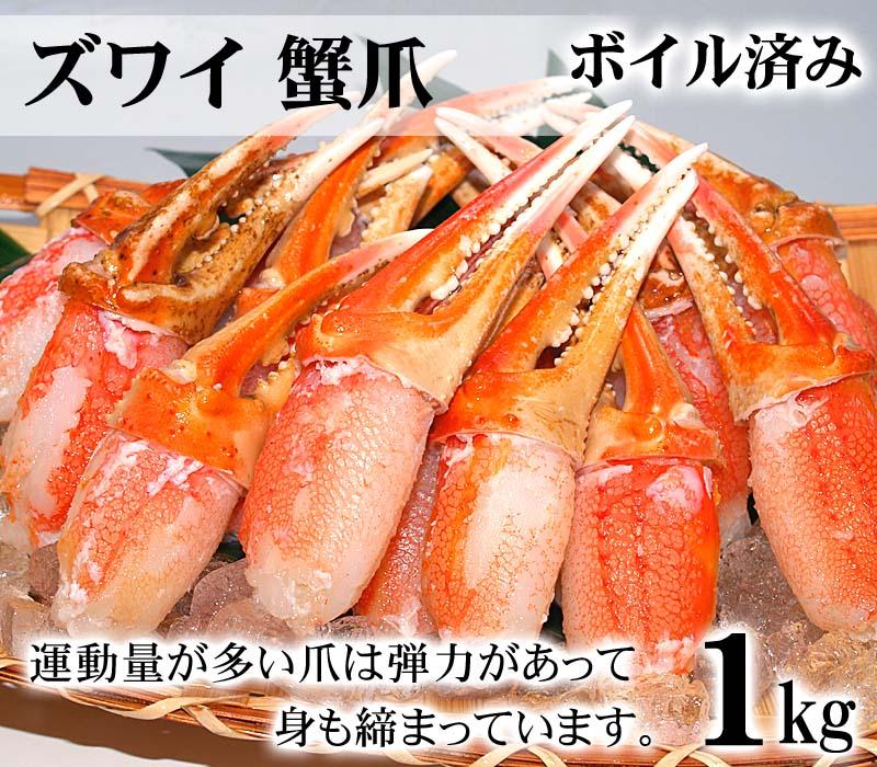 1尾の蟹から2個しかとれない貴重な部分!