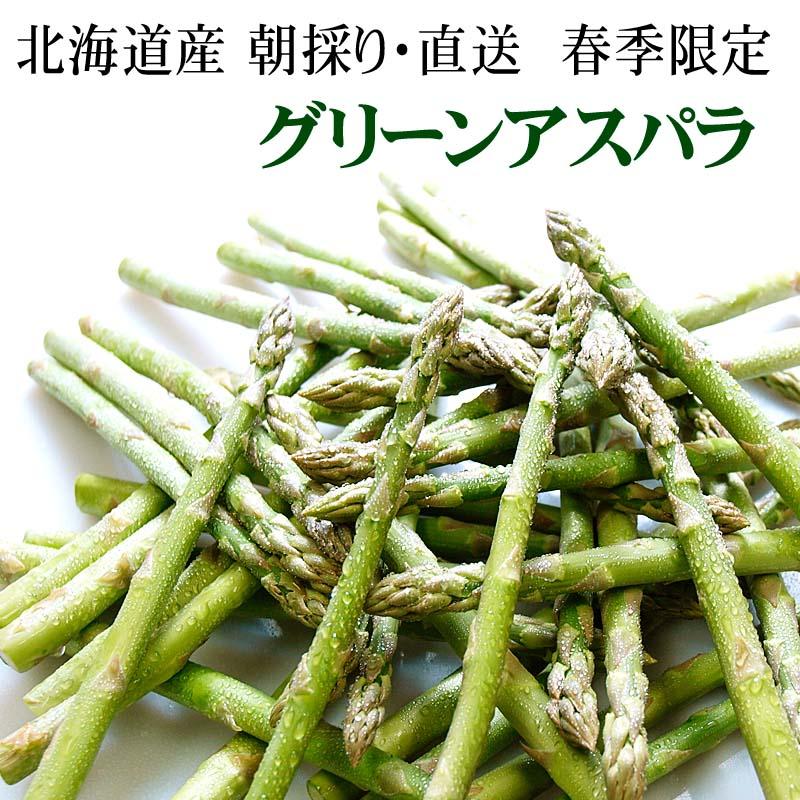 北海道産のグリーンアスパラガス