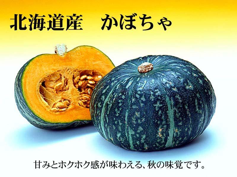 北海道産のかぼちゃ