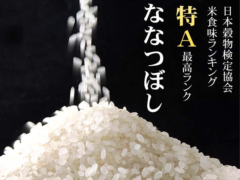 北海道産米ななつぼし
