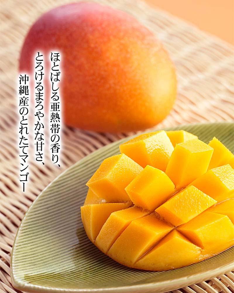 とろけるまろやかな甘さ、沖縄マンゴー