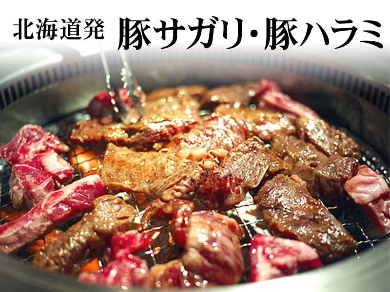 北海道の豚ハラミ・豚サガリ