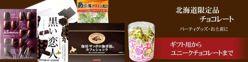 北海道限定のおもしろお菓子