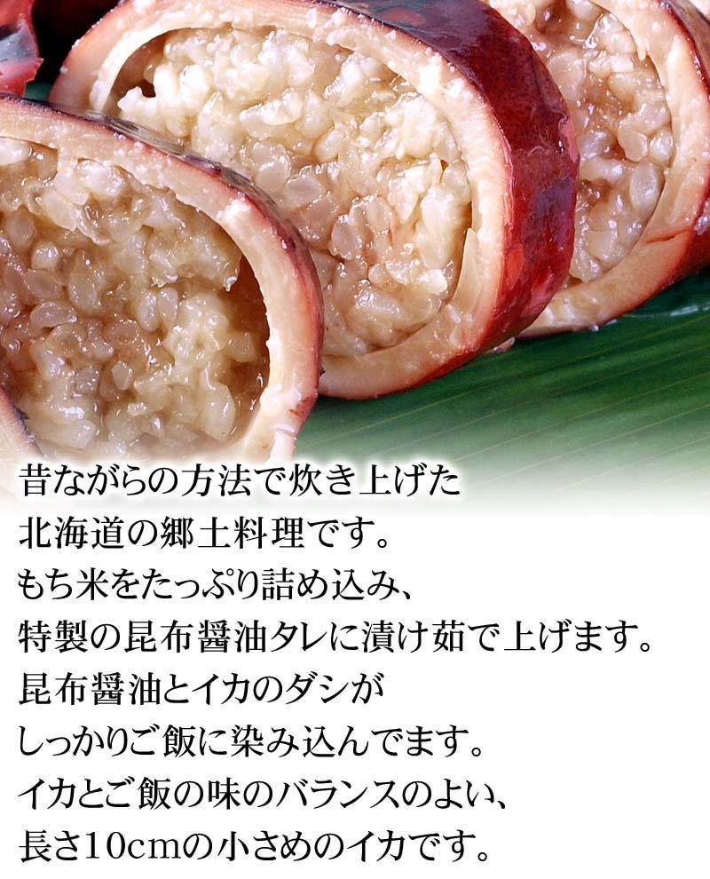 北海道南区の郷土料理イカメシ