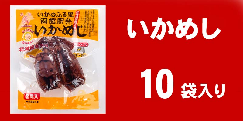 函館産いかめし 10袋