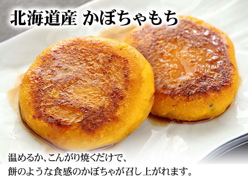 北海道産かぼちゃもち