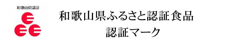 和歌山県ふるさと認証食品」認証マーク