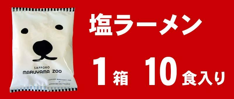 10食 まるやましろくまラーメン