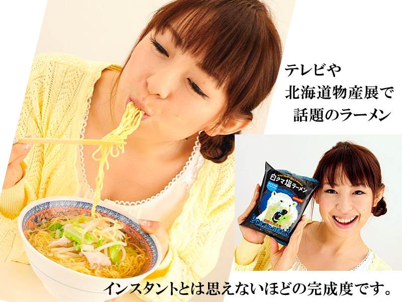 北海道物産展でも話題の白クマ塩ラーメン
