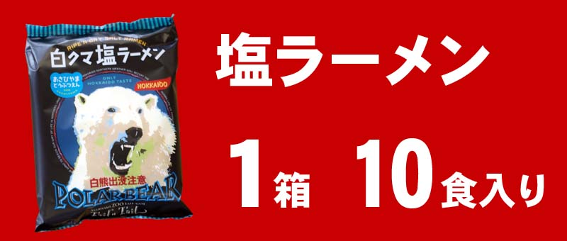 10食 あさひやましろくまラーメン
