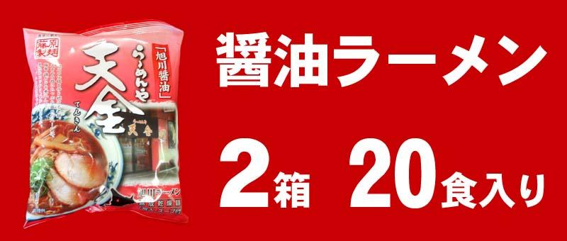 20食 天金ラーメン醤油味