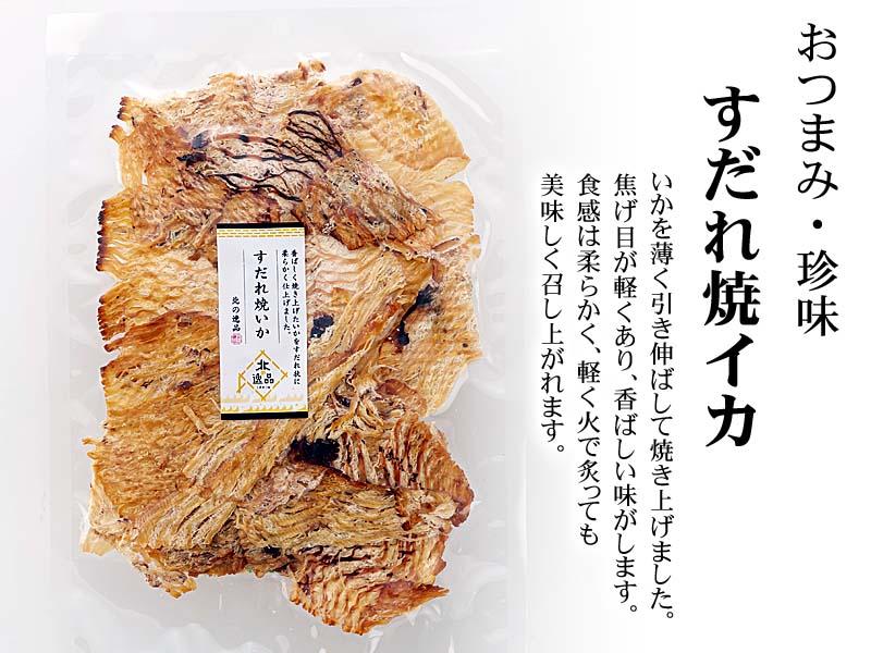 北海道の珍味、すだれ焼いか