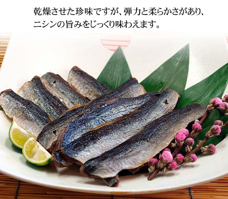 北海道産鰊の燻製