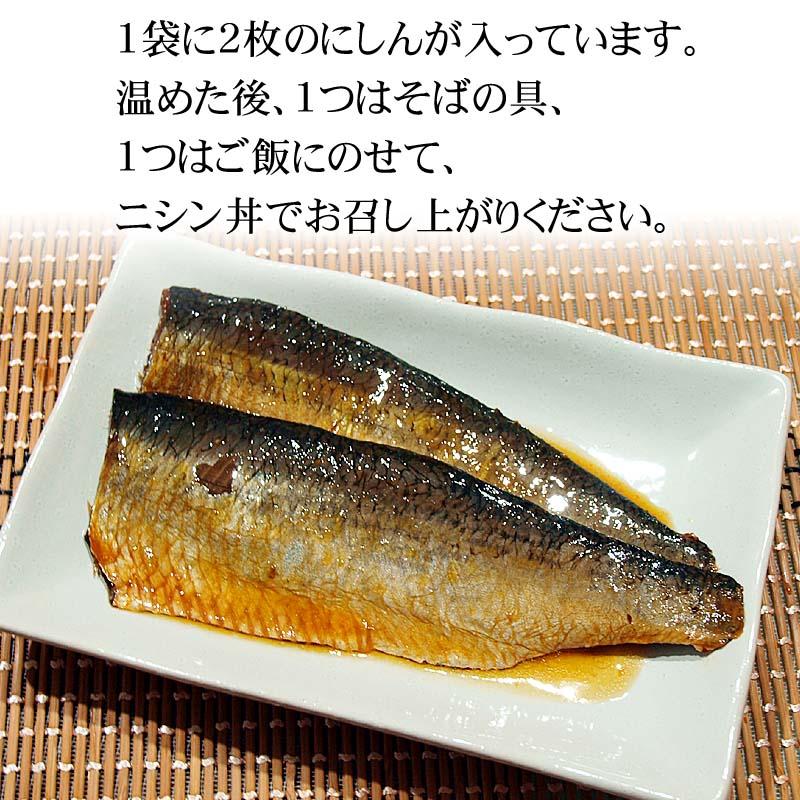 北海道産にしん丼
