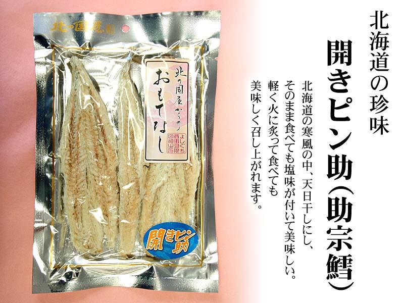 北海道の珍味、開きピン助スケソウダラ