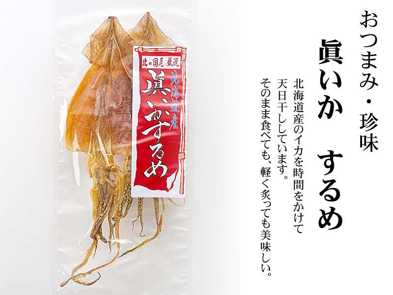 北海道の珍味、真いか するめ