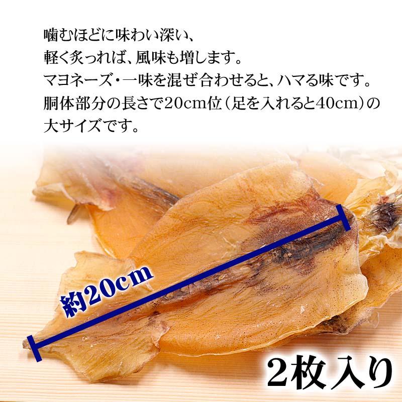 北海道乾物グルメ、スルメ