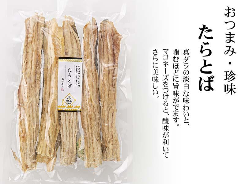 北海道の珍味、たらとば 唐辛子付き