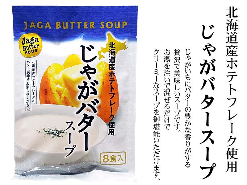 北海道のじゃがいも使用、じゃがバタースープ