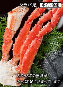 タラバ蟹蟹足